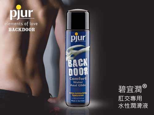 Pjur 碧宜潤BACK DOOR肛交專用水性潤滑液 100ml