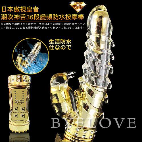 日本傲視皇者-潮吹神舌8x36段變頻防水按摩棒-至尊水金(USB充電版)
