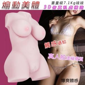 煽動美體‧3D仿真構造私處-重量級7.1Kg 娃娃