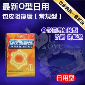 Dr.H 最新O型日用包皮阻復環﹝常規型﹞