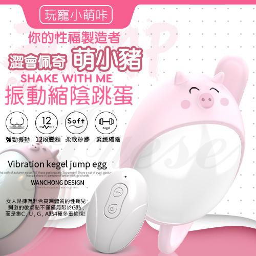 萌寵遙控版 PinkPIG 12段變頻震動矽膠縮陰跳蛋-萌小豬