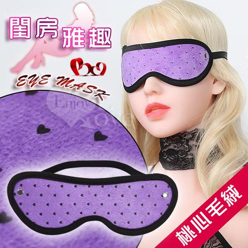 Eye mask 閨房雅趣 - 桃心毛絨 遮光隱目眼罩﹝紫﹞