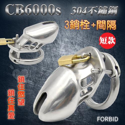 升級版不銹鋼CB6000s 男用貞操裝置﹝可調控 3銷栓+間隔﹞【短款】