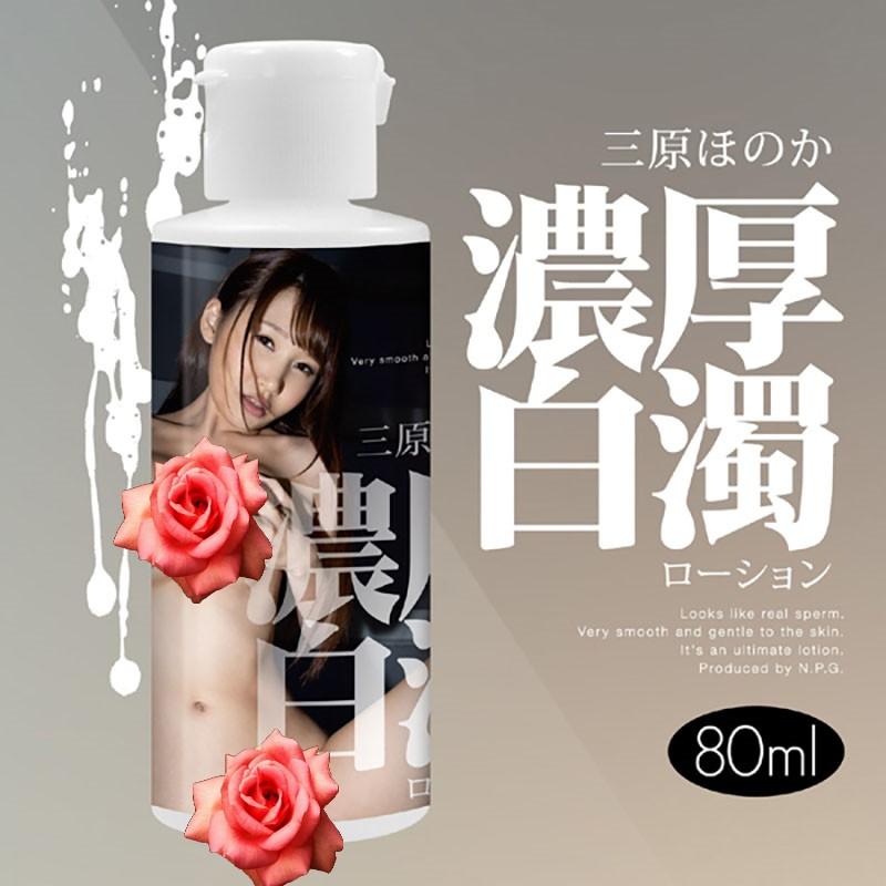 日本NPG*三原穗花 濃厚白濁潤滑液_80ml