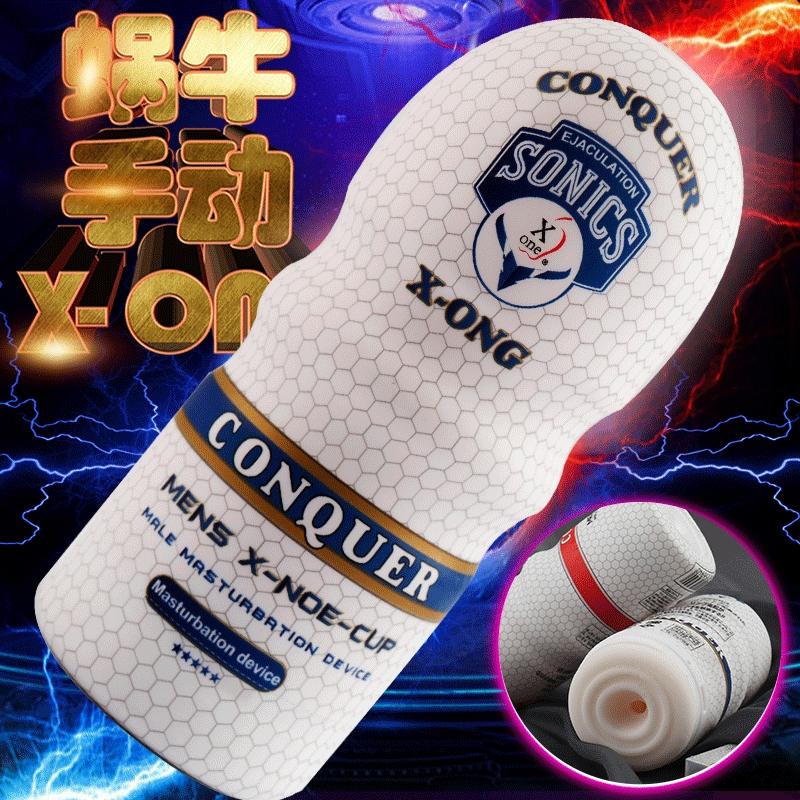 X-ONE蝸牛手動飛機杯(藍色-中等通道肛交後庭款)