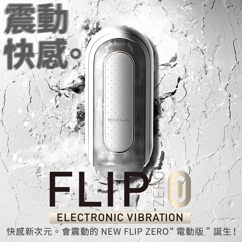 日本TENGA FLIP 0(ZERO)ELECTRONIC VIBRATION高彈震動版重複使用飛機杯(白色)
