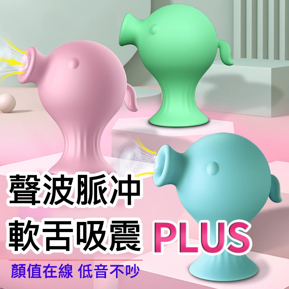 豌豆精靈PLUS舌舔吸吮撩吸陰乳按摩器(綠色)