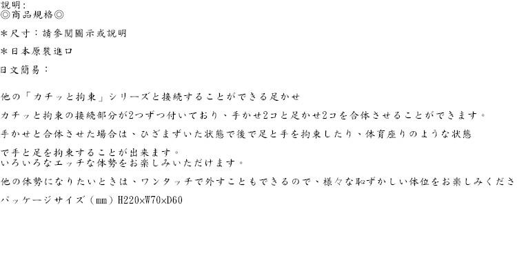 日本A-one*カチッと拘束 合体足かせ【ダルメシアン】SM足銬(乳牛紋)